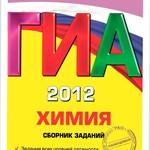 Соколова И. А. ГИА 2011. Химия : сборник заданий для 9 класса  ОНЛАЙН