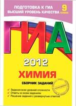 Sokolova _GIA-2012_Himija_Sb_zadanij_2011
