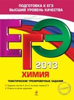 Sokolova_EGJe_2013_Himija_Tematich_trenirovochnye_zadanija_2012