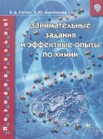 Stepin_Zanimatelnye_zadanija_i_jeffektnye_opyty_po_himii_2002