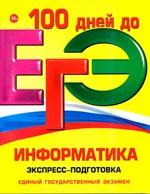 Trofimova_EGJe_Informatika_Jekspr-podg_2013