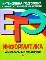 Trofimova_Jarovaja_EGJe_Informatika_Universal'nyj_spravochnik_2010