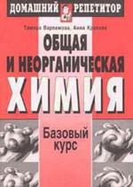 Varlamova_Krakova_Obshhaja_neorganicheskmja_himija_Bazovyj kurs_2001