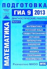 Vysockij_Matematika_Podg_GIA_2013_Diagnost_raboty_2013