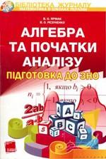 Yarmak_algebra_i_pochatki_analizu_pidgotovka_do_zno