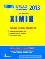 ZNO_2013_Himiya