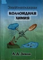 Зимон А. Д. Занимательная коллоидная химия  ОНЛАЙН