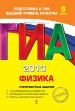 Zorin_GIA_2013_Fizika_Trenirovochnye zadanija_9kl_2012