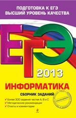 Zorina_EGJe_2013_Informatika_Sbornik_zadanij_2012