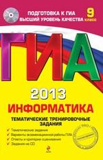 Зорина Е. М. ГИА 2013. Информатика : тематические тренировочные задания 9 класс  ОНЛАЙН