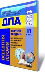 dpa_2013_11kl_zbir_zavd_vsesvit_istoriya