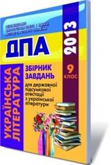 dpa_2013_9kl_zbir_zavd_ukr_lit