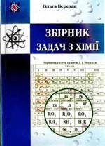 Для абитуриентов химия для учителей и