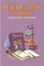 Berman_Reshenie_zadach_himii_Spravochnik_shkolnika_1997