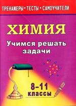 Bocharnikova_Uchimsja_reshat_zadachi_himii_8-11_2013