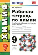 Borovskih_Rab_tetr_po_himii_9_kl_uch_Rudzitisa_Feldmana_2013