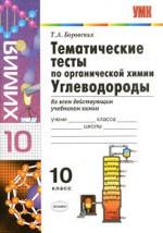 Borovskih_Tematich_testy_org_himii_10_kl_2013