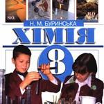 Буринська И. М. Хімія. Підручник для 8 класу загальноосвітніх навчальних закладів  ОНЛАЙН
