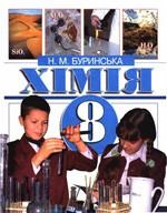 Burinska_himiya_8_klas
