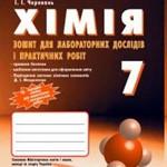 Черевань I. I. Хімія. 7 клас: Зошит для лабораторних дослідів і практичних робіт  ОНЛАЙН