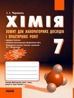 Cherevan_ximya-7-klas-zoshit-laboratornix