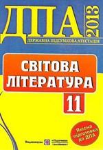 DPA_2013_11_Svitova_lit