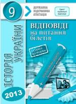 DPA_2013_9kl_IstUkr_usna_vidp-2