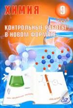 Dobrotin_Himija_9_kl_Kontr_rab_v_nov_formate_2011