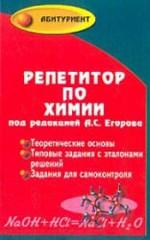 Egorov_Himija_Posobie-repetitor_postupajushhih_2003