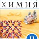 Еремин В. В. Химия 9 класс. Рабочая тетрадь к учебнику В. В. Еремина  ОНЛАЙН