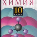 Габриелян  О. С. и др.  Химия. 10 класс: Учебник для общеобразовательных учреждений  ОНЛАЙН