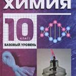 Габриелян О. С. Химия. 10 класс. Базовый уровень : учебник для общеобразовательных учреждений  ОНЛАЙН