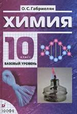 Gabrieljan_Himija_10_kl_Bazovyj_uroven_2007