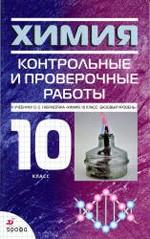 Gabrieljan_Himija_10_kl_Kontroln_prover_raboty_2011