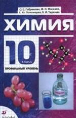 Ерохин химия 10 класс учебник онлайн