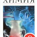 Габриелян О. С. Химия. 8 класс : учебник для общеобразовательных учреждений  ОНЛАЙН