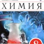 Габриелян О. С. Химия. 8 кл. : рабочая тетрадь к учебнику О. С. Габриеляна «Химия. 8 класс»  ОНЛАЙН