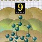 Габриелян О. С. Химия. 9 класс: Учебник для общеобразовательных учебных заведений  ОНЛАЙН