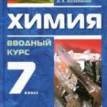 Габриелян О. С. Химия. Вводный курс. 7 класс  ОНЛАЙН