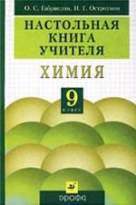 Gabrieljan_Ostroumov_Nastolnaja_kniga_uchitelja_Himija_9_kl_2002