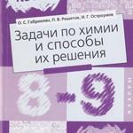 Габриелян О. С. Задачи по химии и способы их решения. 8—9 классы  ОНЛАЙН