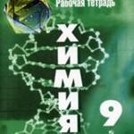 Габрусева Н. И. Химия. 9 класс. Рабочая тетрадь  ОНЛАЙН