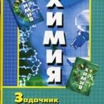 Гара Н. Н. Химия. Задачник с «помощником». 8 – 9 классы  ОНЛАЙН