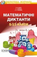 Garna_matem_duktantu_5_11