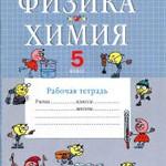 Гуревич А. Е. Физика. Химия. 5 класс : рабочая тетрадь  ОНЛАЙН