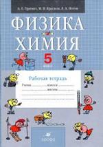 Gurevich_Fizika_Himija_5_kl_Rab_tetr_2012
