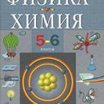 Гуревич А.Е. и др. Физика. Химия. 5-6 классы  ОНЛАЙН