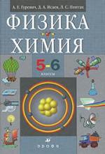 Gurevich_Fizika_himija_5-6_kl_2011