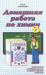 Guzej_GDZ_Himija_8_kl_2000