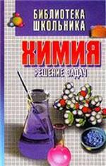 Hasanov_Himija_Reshenie_zadach_2001